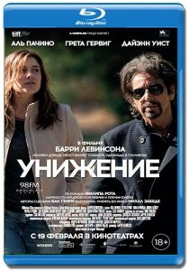 Унижение / The Humbling (2014) HDRip Лицензия