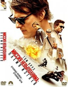 Миссия невыполнима: Племя изгоев / Mission: Impossible - Rogue Nation (2015/WEB-DLRip 1080p/Чистый звук)
