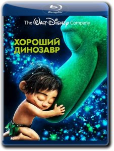 Хороший динозавр / The Good Dinosaur (2015) BDRip от Twi7ter