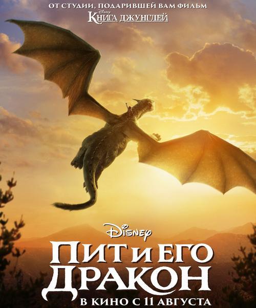 скачать фильм дракон пита торрент