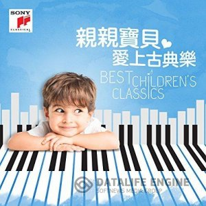 Best Childrens Classics (2017) mp3 бесплатно музыка