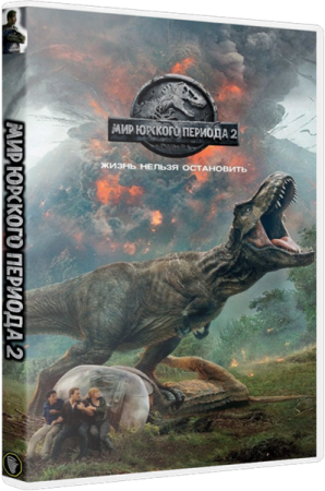 Мир Юрского периода 2 / Jurassic World: Fallen Kingdom (2018) WEBRip 1080p | Sub