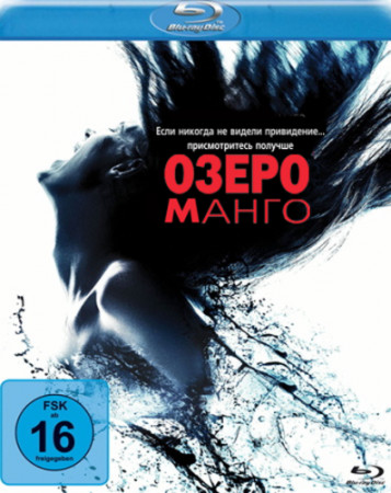 Озеро Манго / Озеро Мунго / Lake Mungo (2008) BDRip | L1