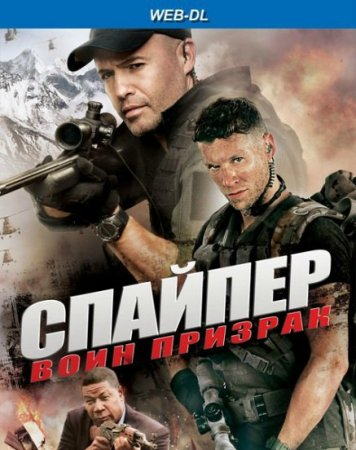 Cнайпер: воин призрак / Sniper: Ghost Shooter (2016) WEB-DL 1080p | iTunes