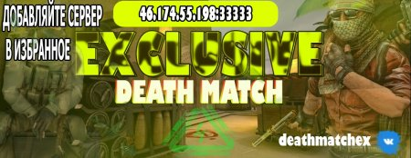 EXCLUSIVE DeathMatch